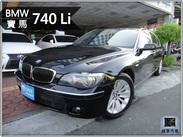08年式 BMW 740Li 總代理 長軸 頂級配備 超擎汽車
