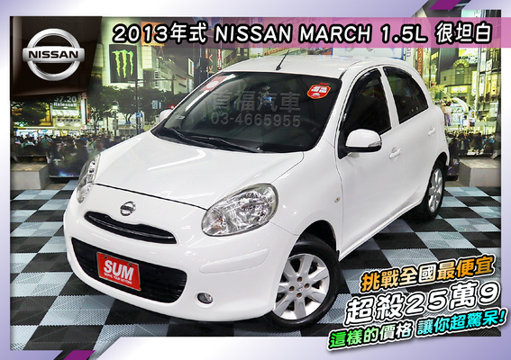 中古車 NISSAN March 1.5 圖片
