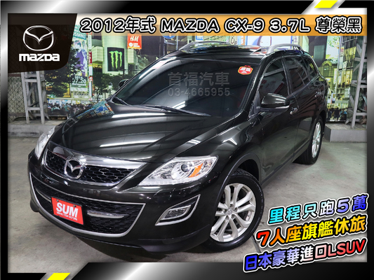 中古車 MAZDA CX-9 3.7 圖片