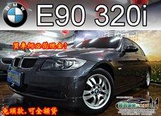 【林口-諾言車業】2005年出廠 320I 總代理 免頭款.可全額貸