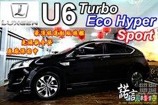 【林口-諾言車業】正2016年 U6 Turbo Eco