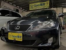【宏運嚴選】【保證實價】2007年LEXUS IS250 頂級日本工藝