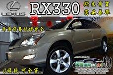 【林口-諾言車業】正2005年出廠 RX330 高妥善率.正一手原廠保養記錄齊全