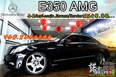 【林口-諾言車業】2010年 E350 AMG 超綿!全貸!