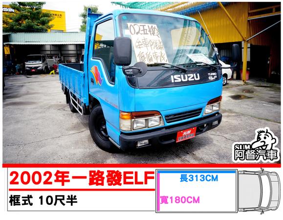 中古車 ISUZU ELF 3.0 圖片