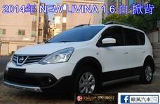 促銷車款~直接降價給您!! 2014年 NEW LIVINA 1.6 白