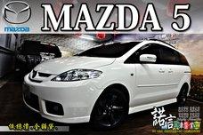 【林口-諾言車業】2007年 MAZDA 5 低總價 全額貸 好過件