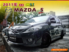 明士汽車《保證實車實價登錄 一手車 里程保證》2011 Mazda 5 2.0