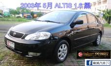 【台南歐風汽車】經典代步車 ALTIS 1.6  黑