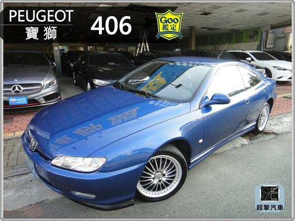 正98年 寶獅 406 2.0 雙門四座 稀有車輛