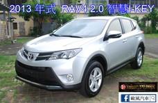 2013年式 經典休旅車 RAV4  銀 智慧I-KEY