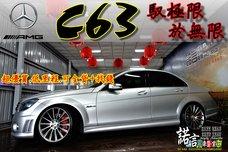 【林口-諾言車業】正2010年出廠 C63 AMG 低里程