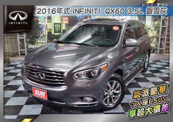 中古車 INFINITI QX QX 60 圖片