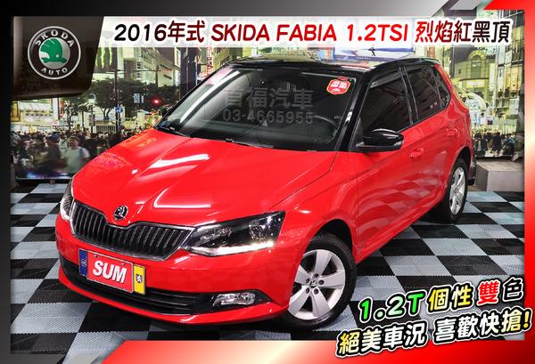 中古車 SKODA Fabia 1.2 圖片