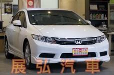 2012 本田 CIVIC 9代 K14 保固中 展弘嚴選認證車 買錯原價買回!
