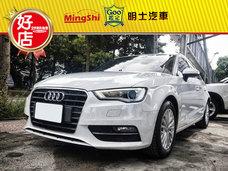 明士汽車《保證實車實價登錄 里程保證》2013 Audi A3 1.4 白