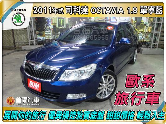 中古車 SKODA Octavia 1.8 圖片