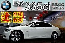 【林口-諾言車業】2009年 E92 335ci 二代i-Drive