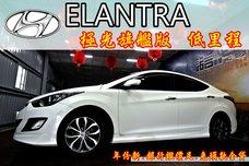 【林口-諾言車業】正2014年ELANTRA極光旗艦.正一手台北女用車.