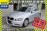 大信SAVE 2008年 BMW 320i E90 M-SPORT大包 動態穩定
