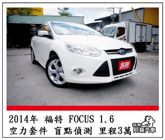 中古車 FORD Focus 1.6 圖片