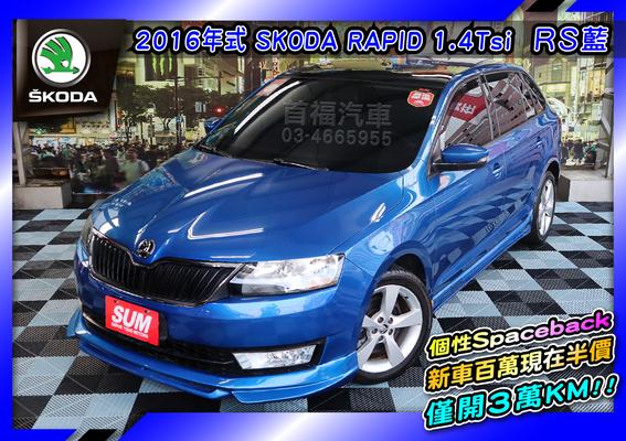 中古車 SKODA Rapid 1.4 圖片