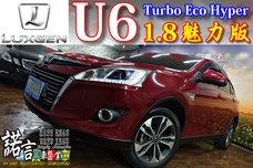 【林口-諾言車業】2015年 U6 Turbo Eco Hyper 1.8魅力版