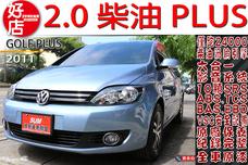 台中中古車2011福斯 GOLF PLUS 聯泰汽車 GOO百大好店推薦二手車商