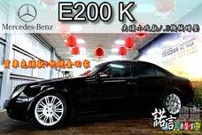 【林口-諾言車業】2007年式 W211尖頭小改款 E200 K