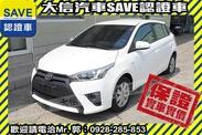 大信SAVE 2015年 YARIS 實車實價 僅跑5萬多KM 一手車 省油小車