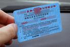 認識汽車保險之一:汽車強制責任險