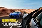 雙渦輪來電超給力Honda New NSX日本試駕(上)