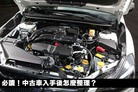 【內有影片】必讀!中古車入手整備術。