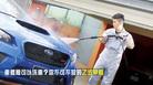 車體險可以洗車?你不可不知的乙式甲賠