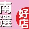台南 高雄 屏東 優良車商 好店推薦