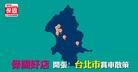 台北市賞車散策:保固好店給您全新購車體驗