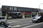 台北地區 中古車商推薦:Goo百大好店利錡國際貿易信東汽車評價