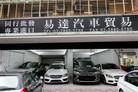 台北地區 中古車商推薦:Goo百大好店 易達汽車貿易 評價