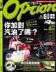 Option 209期新刊快報 你加對汽油了嗎?