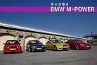 哥不老傳奇BMW  M-POWER